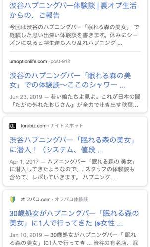 ハプニングバー渋谷検索結果