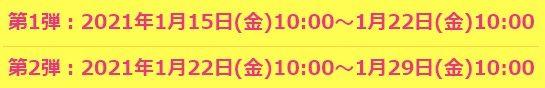 FANZA10円セール2021年1月の期間