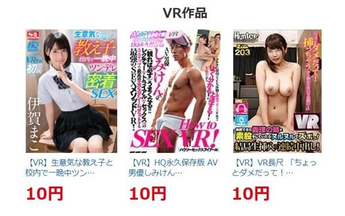FANZA10円セール2021年1月対象VRエロ動画