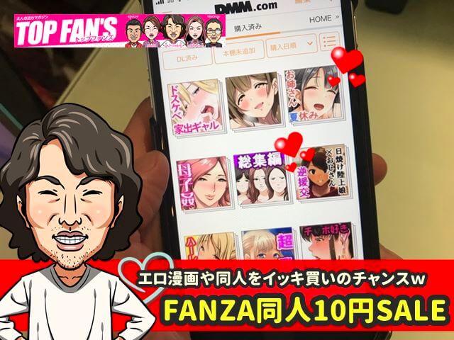 FANZA同人エロ漫画10円セール