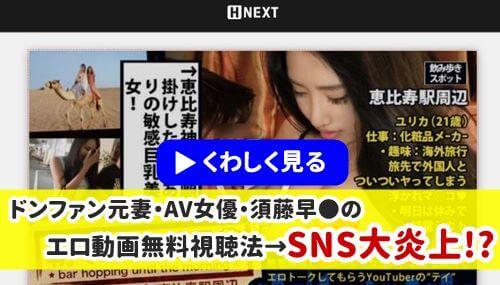 ドンファンの元セレブ妻、須藤早貴容疑者出演のAVエロ動画無料視聴