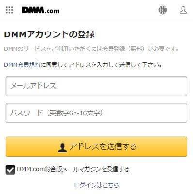 DMMアカウントをメールアドレスで登録する