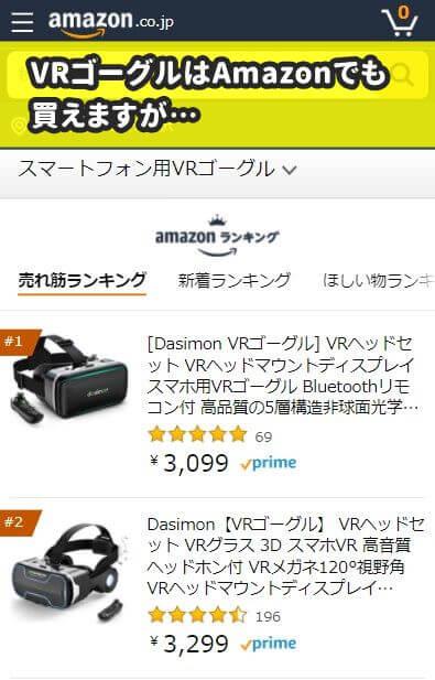 amazonでVRゴーグルは3000円くらいで売ってる