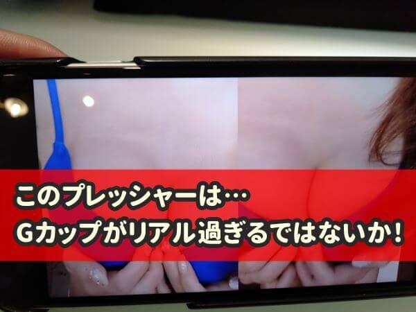 森崎智美,Gカップ,乳,おっぱい