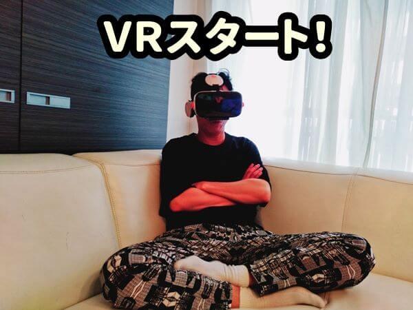 VRイメージビデオをゴーグルを装着して視聴スタート