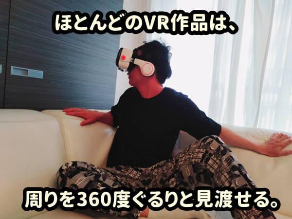 VRのイメージビデオなら360度周りを見渡せる