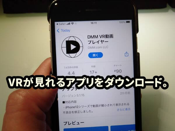 DMMVR動画プレイヤーアプリをダウンロード